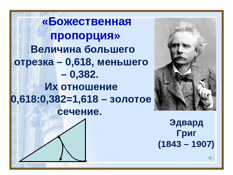 «Божественная пропорция» . Величина большего отрезка – 0,618, меньшего – 0,38...