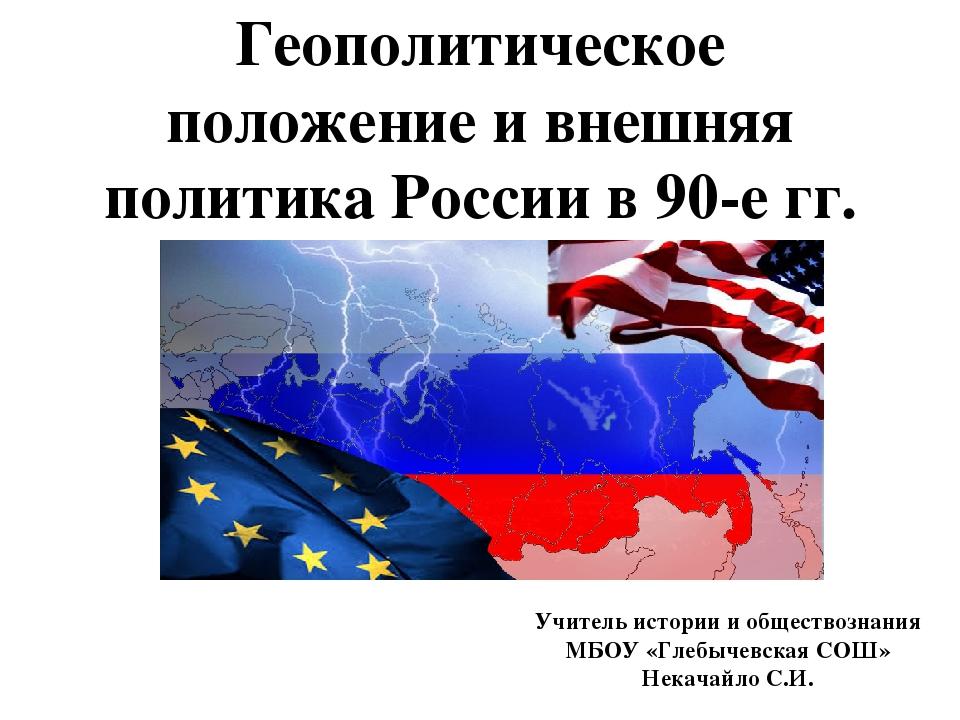 Геополитическое положение и внешняя политика России в 90-е гг. Учитель истори...