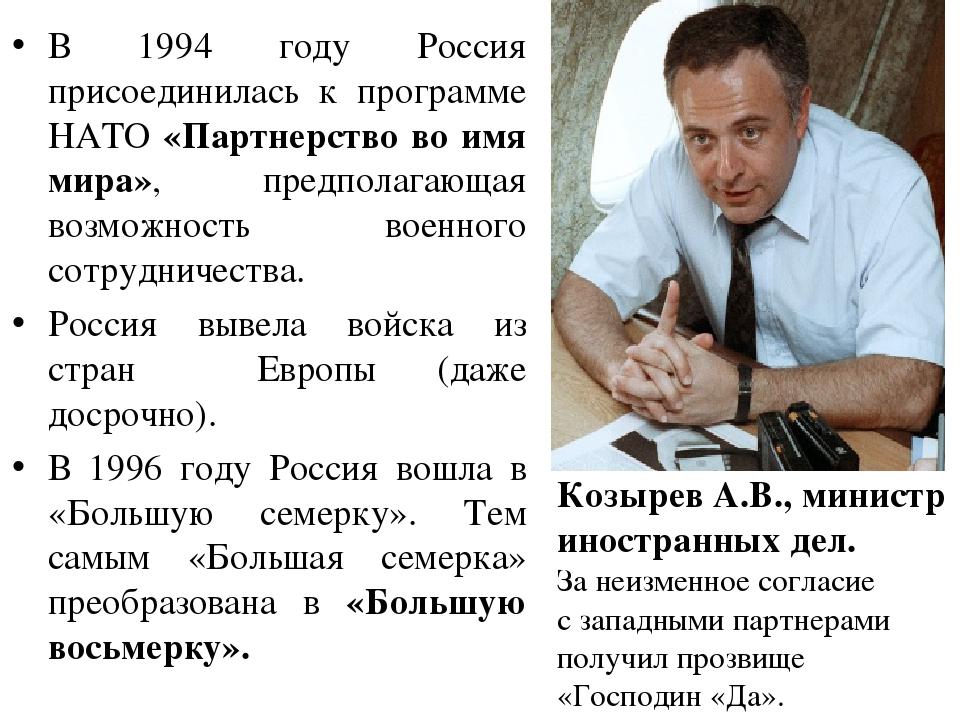 В 1994 году Россия присоединилась к программе НАТО «Партнерство во имя мира»,...