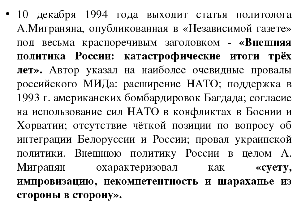 10 декабря 1994 года выходит статья политолога А.Миграняна, опубликованная в...