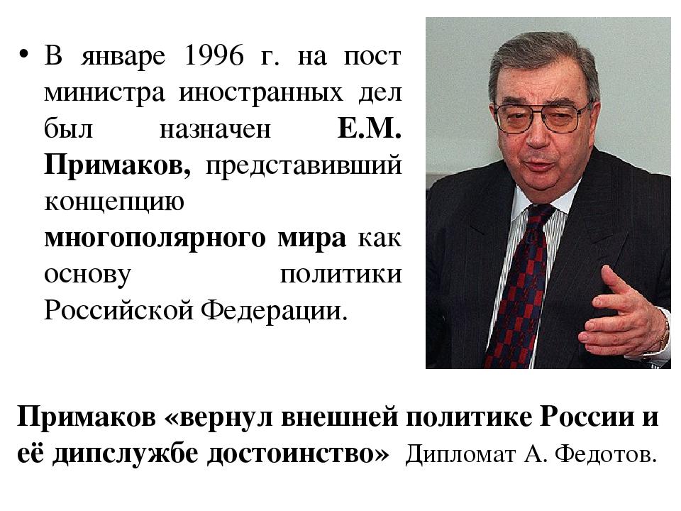 В январе 1996 г. на пост министра иностранных дел был назначен Е.М. Примаков,...
