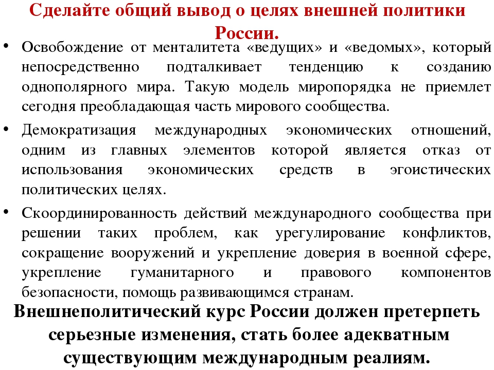 Сделайте общий вывод о целях внешней политики России. Освобождение от ментали...