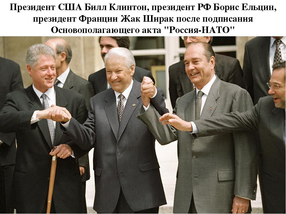 Президент США Билл Клинтон, президент РФ Борис Ельцин, президент Франции Жак...