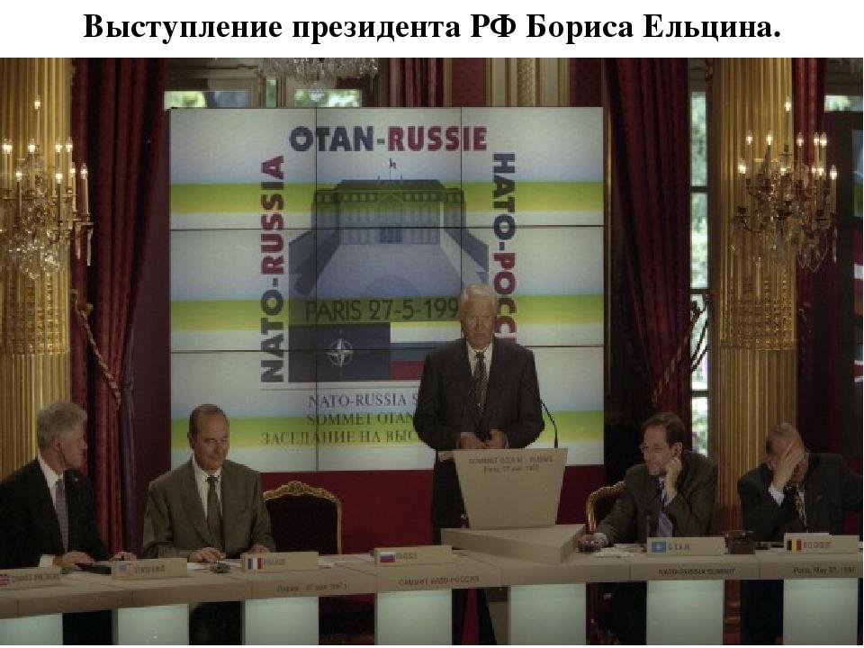 Выступление президента РФ Бориса Ельцина.