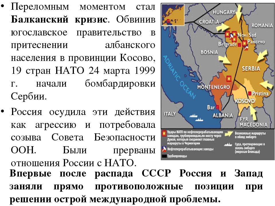 Переломным моментом стал Балканский кризис. Обвинив югославское правительство...
