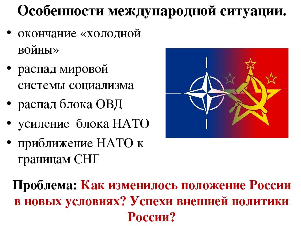 Особенности международной ситуации. окончание «холодной войны» распад мировой...