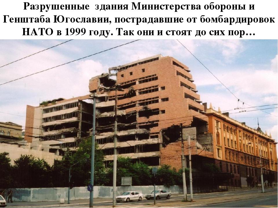 Разрушенные здания Министерства обороны и Генштаба Югославии, пострадавшие от...