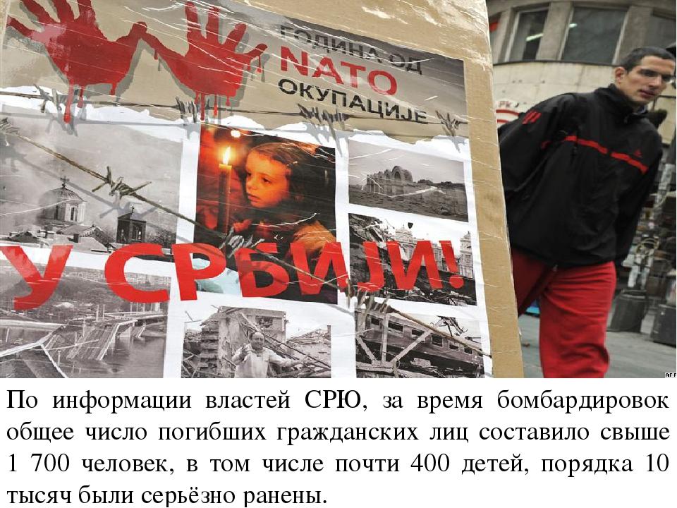По информации властей СРЮ, за время бомбардировок общее число погибших гражда...