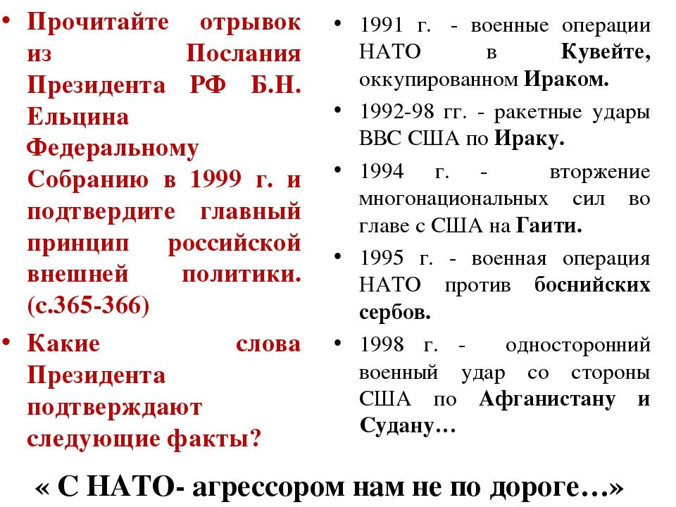 Прочитайте отрывок из Послания Президента РФ Б.Н. Ельцина Федеральному Собран...