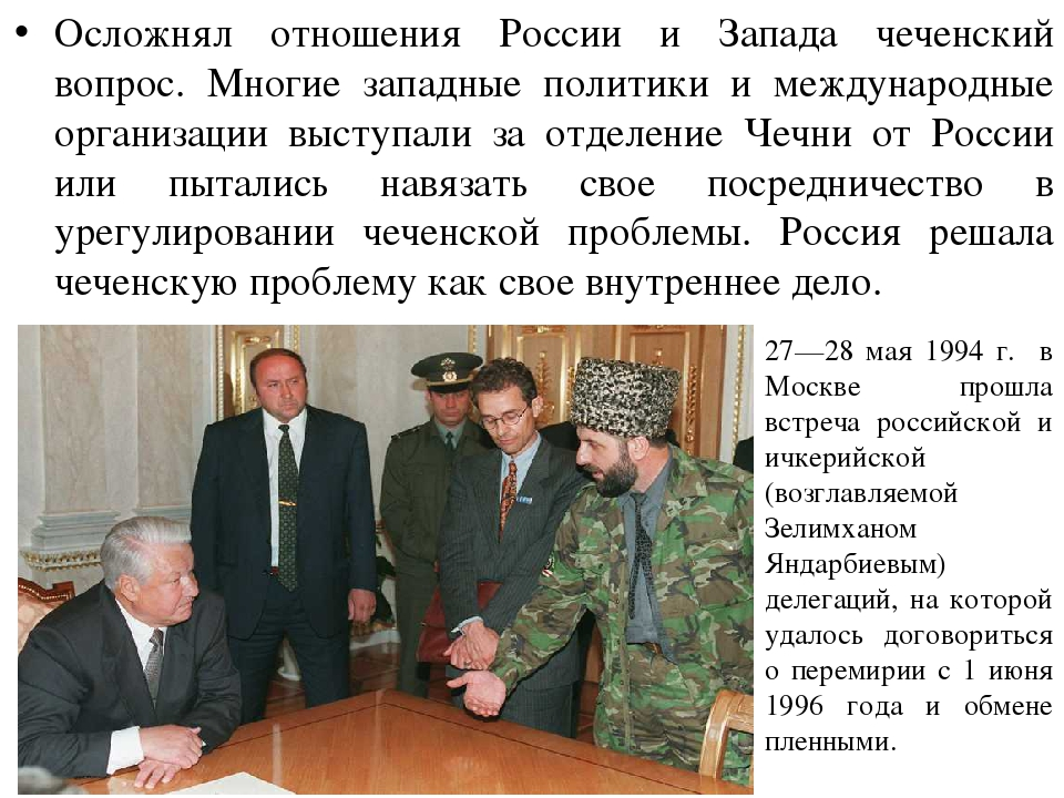 Осложнял отношения России и Запада чеченский вопрос. Многие западные политики...