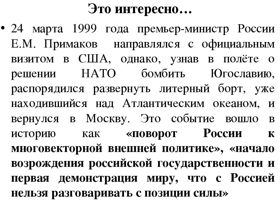 Это интересно… 24 марта 1999 года премьер-министр России Е.М. Примаков направ...