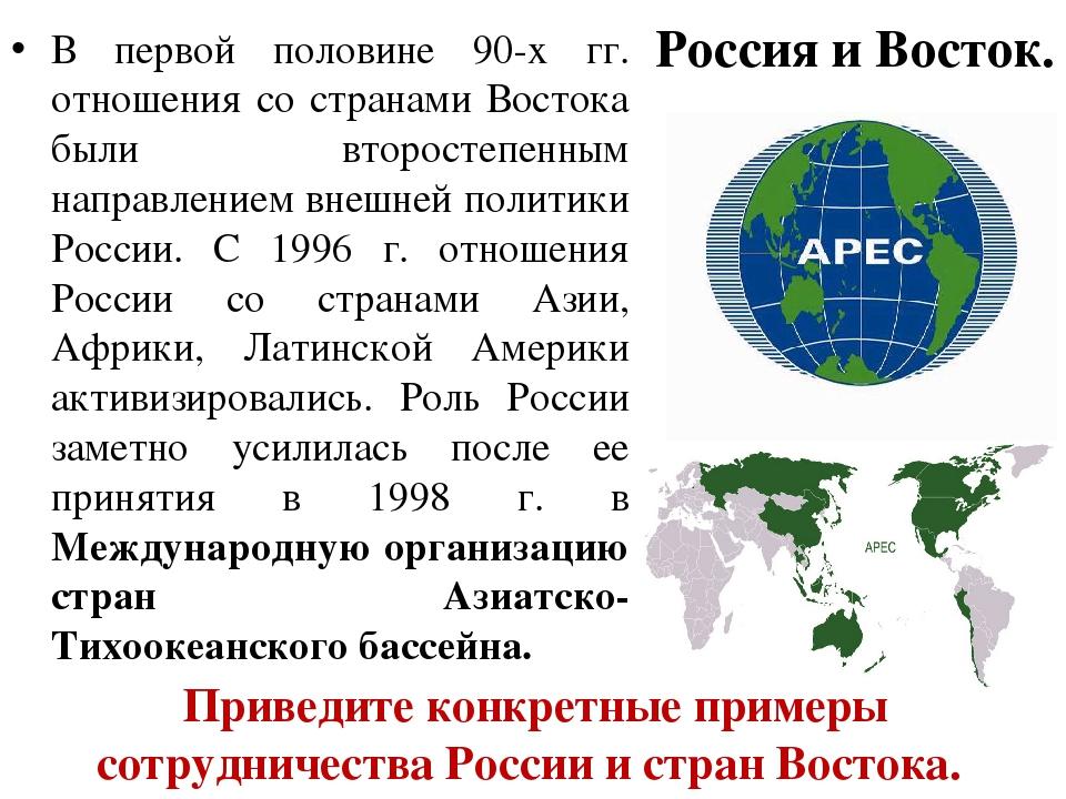 Россия и Восток. В первой половине 90-х гг. отношения со странами Востока был...