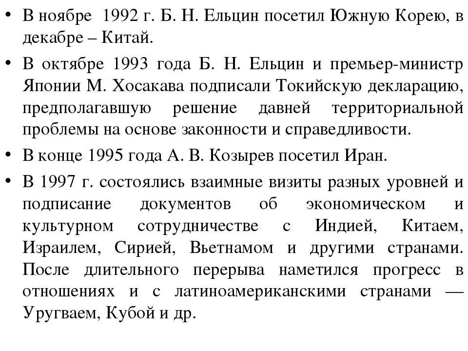 В ноябре 1992 г. Б. Н. Ельцин посетил Южную Корею, в декабре – Китай. В октяб...