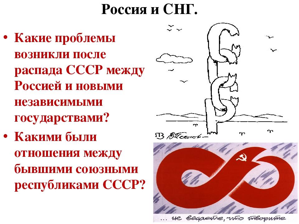 Россия и СНГ. Какие проблемы возникли после распада СССР между Россией и новы...