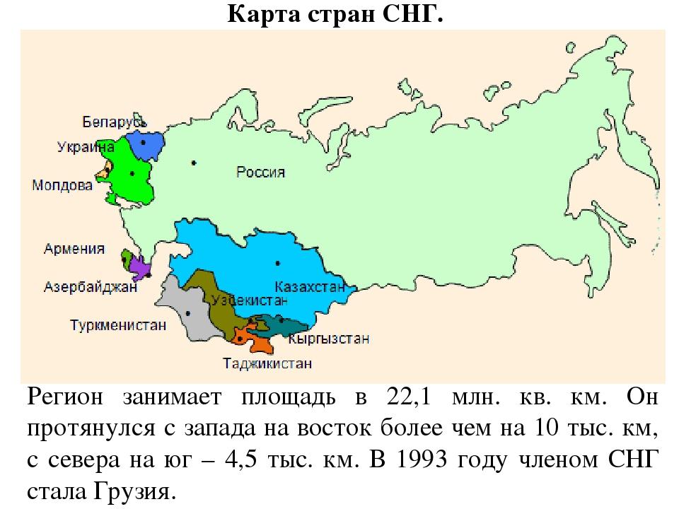 Карта стран СНГ. Регион занимает площадь в 22,1 млн. кв. км. Он протянулся с...