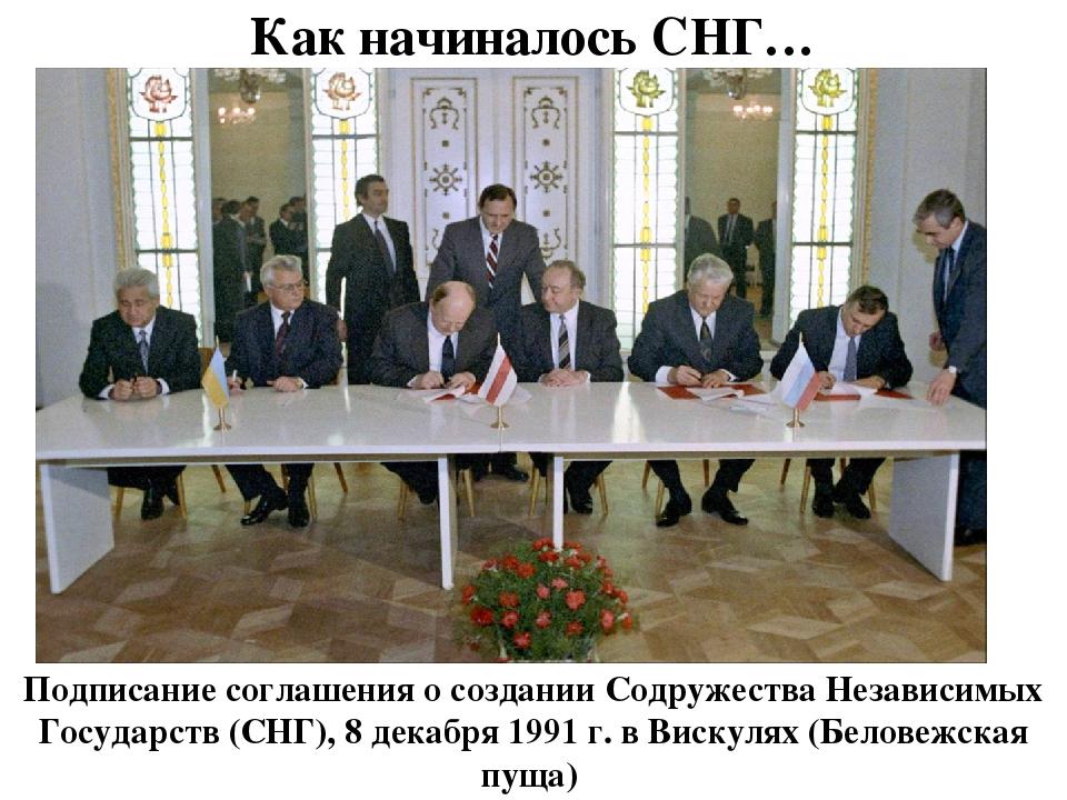 Как начиналось СНГ… Подписание соглашения о создании Содружества Независимых...