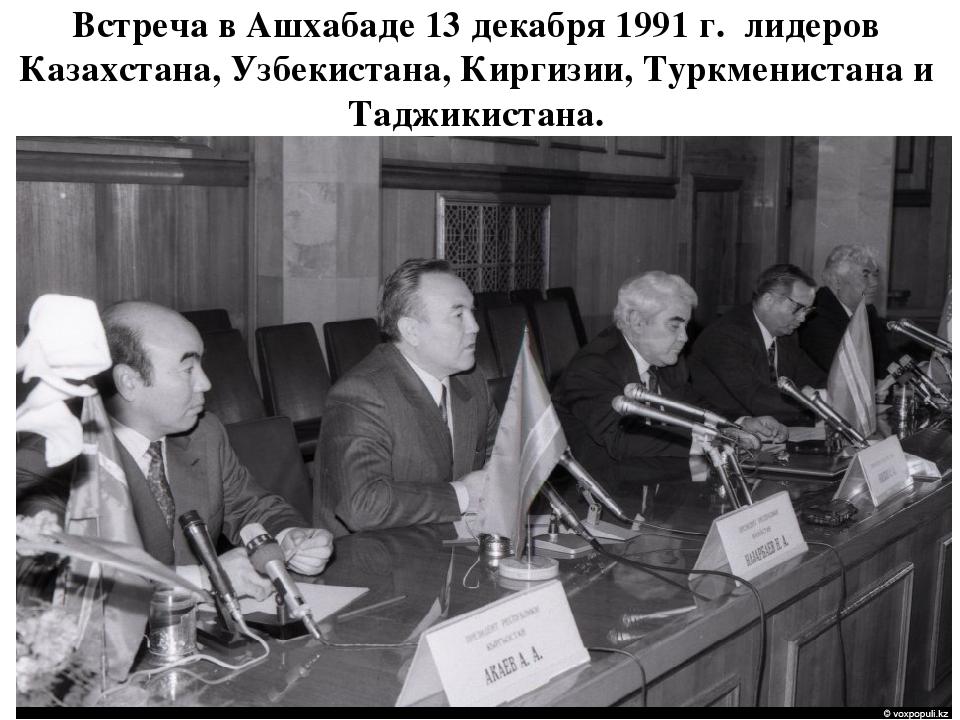 Встреча в Ашхабаде 13 декабря 1991 г. лидеров Казахстана, Узбекистана, Киргиз...
