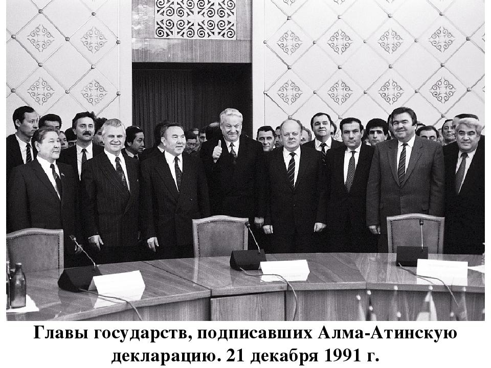 Главы государств, подписавших Алма-Атинскую декларацию. 21 декабря 1991 г.