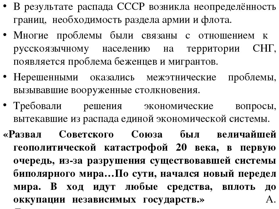 В результате распада СССР возникла неопределённость границ, необходимость раз...