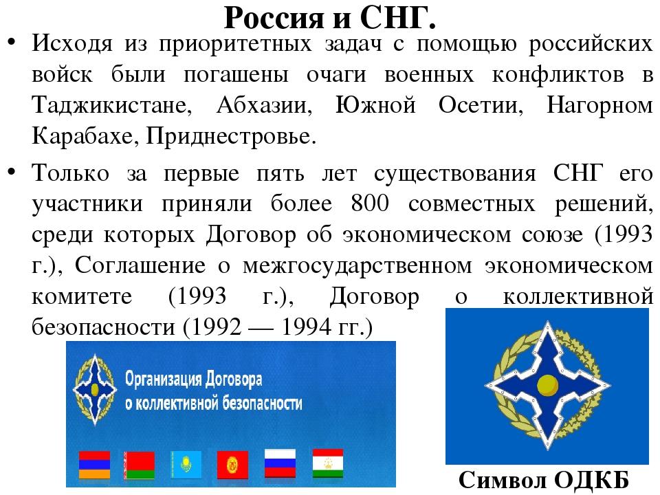 Россия и СНГ. Исходя из приоритетных задач с помощью российских войск были по...