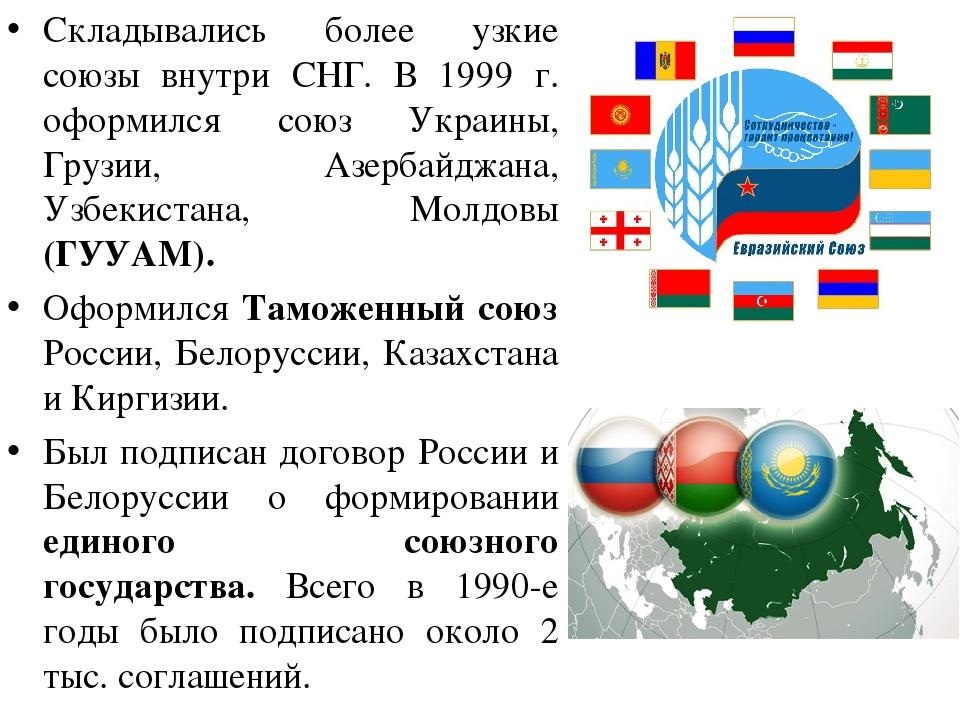 Складывались более узкие союзы внутри СНГ. В 1999 г. оформился союз Украины,...