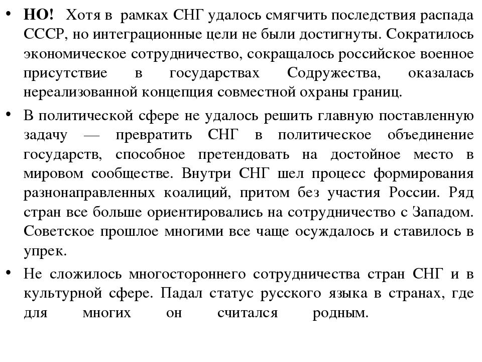 НО! Хотя в рамках СНГ удалось смягчить последствия распада СССР, но интеграци...