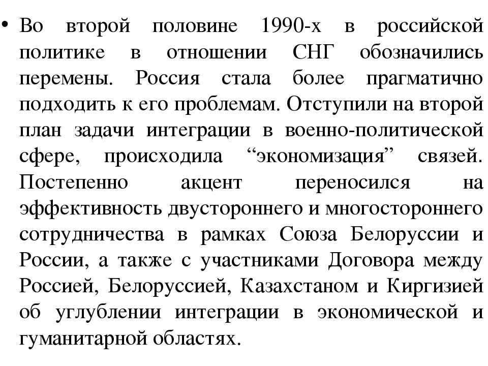 Во второй половине 1990-х в российской политике в отношении СНГ обозначились...