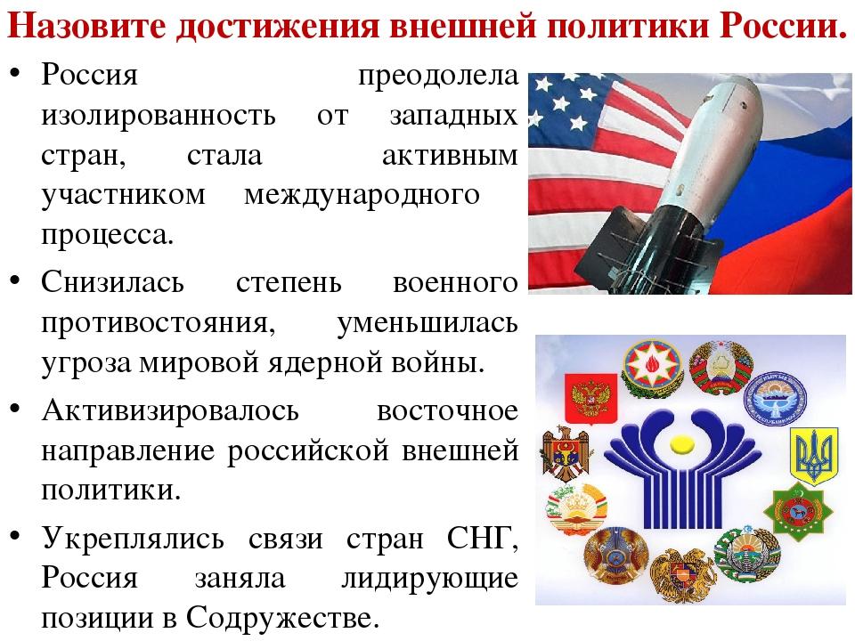 Назовите достижения внешней политики России. Россия преодолела изолированност...