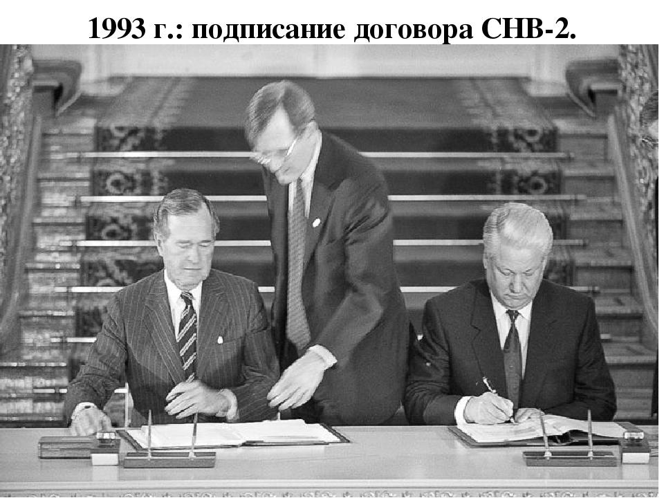 1993 г.: подписание договора СНВ-2.