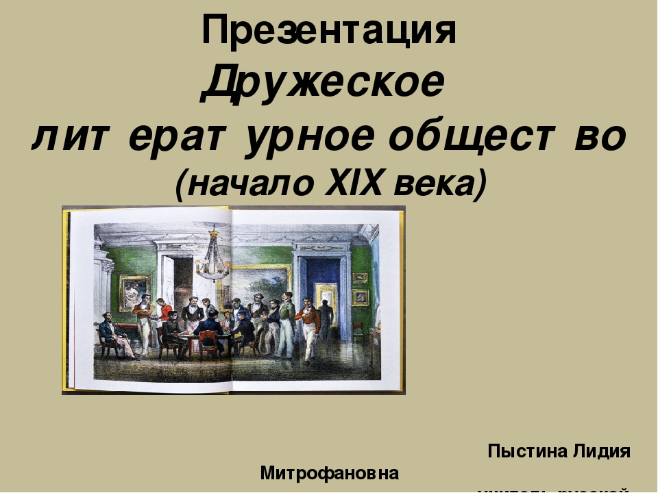 Презентация Дружеское литературное общество (начало XIX века) Пыстина Лидия М...