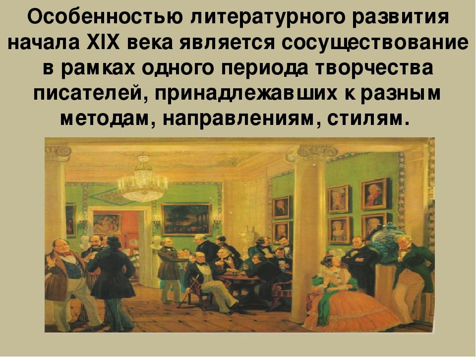 Особенностью литературного развития начала XIX века является сосуществование...