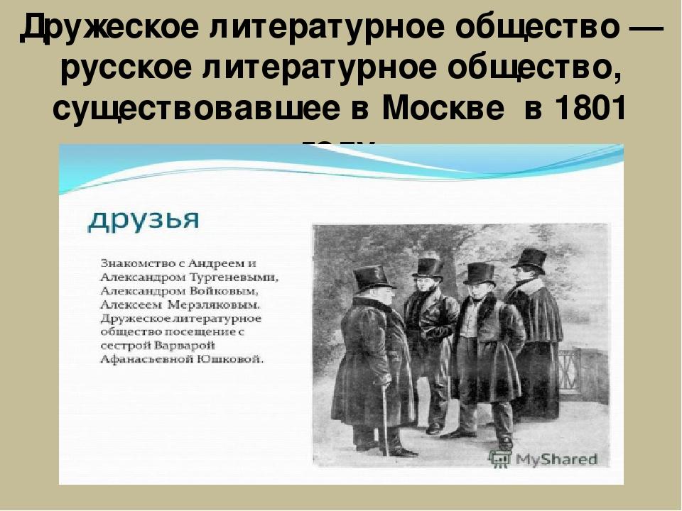 Дру́жеское литерату́рное о́бщество— русское литературное общество, существов...