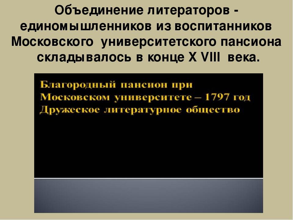 Объединение литераторов - единомышленников из воспитанников Московского униве...