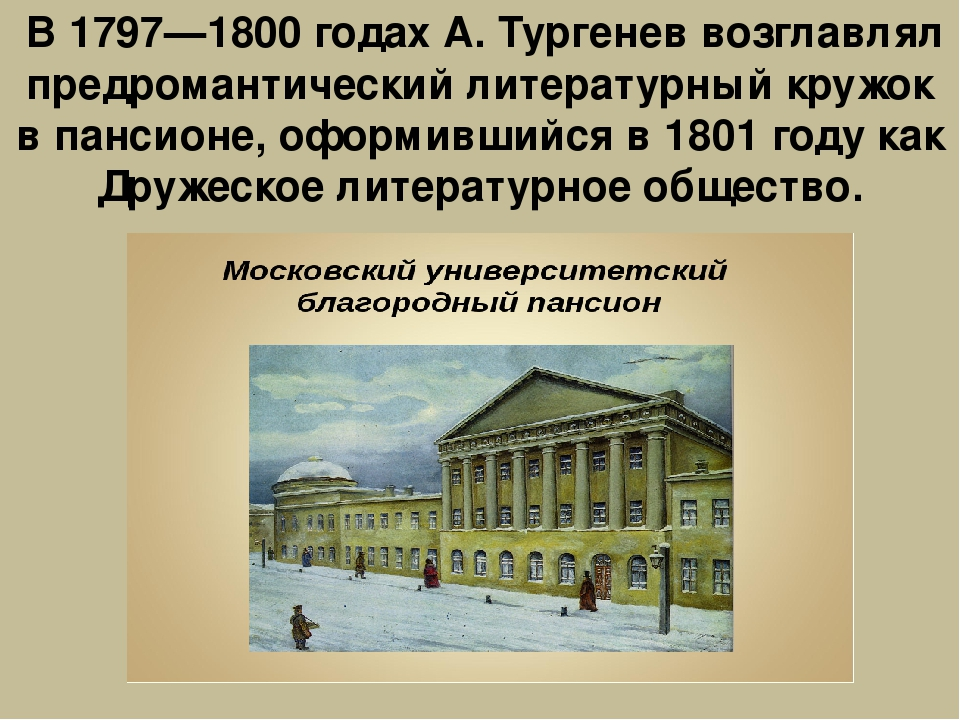 В 1797—1800 годах А. Тургенев возглавлял предромантический литературный круж...