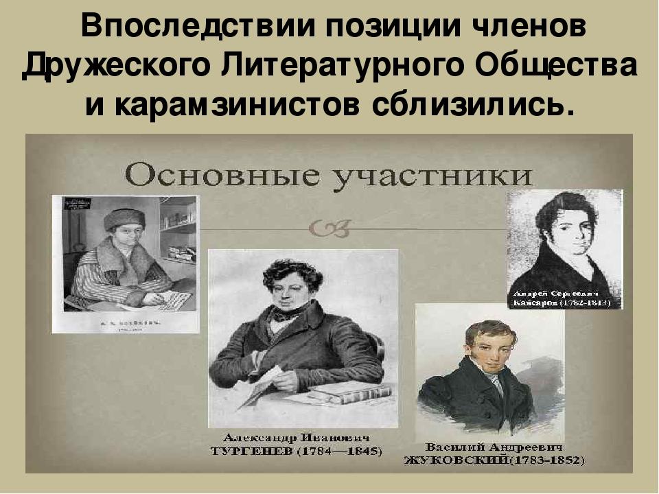 Впоследствии позиции членов Дружеского Литературного Общества и карамзинисто...