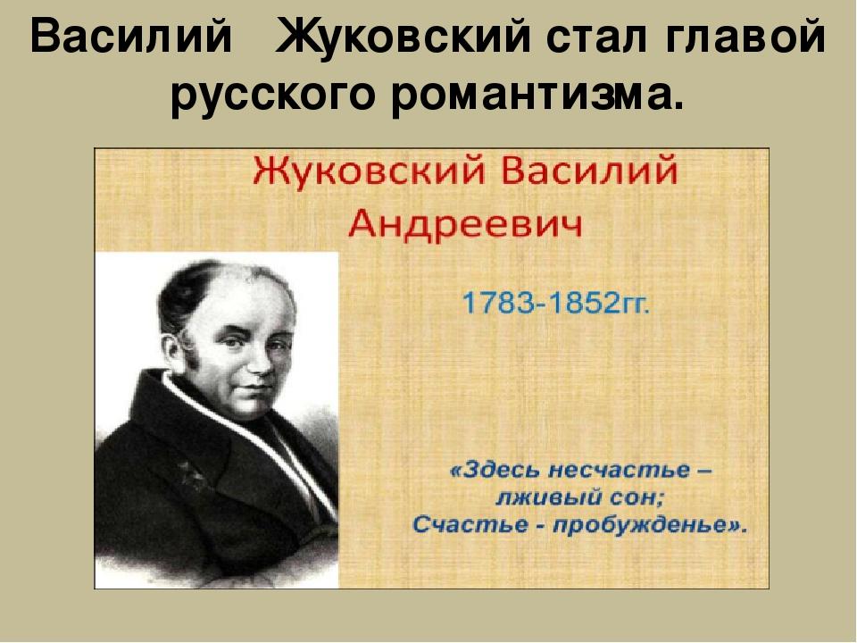Василий Жуковский стал главой русского романтизма.