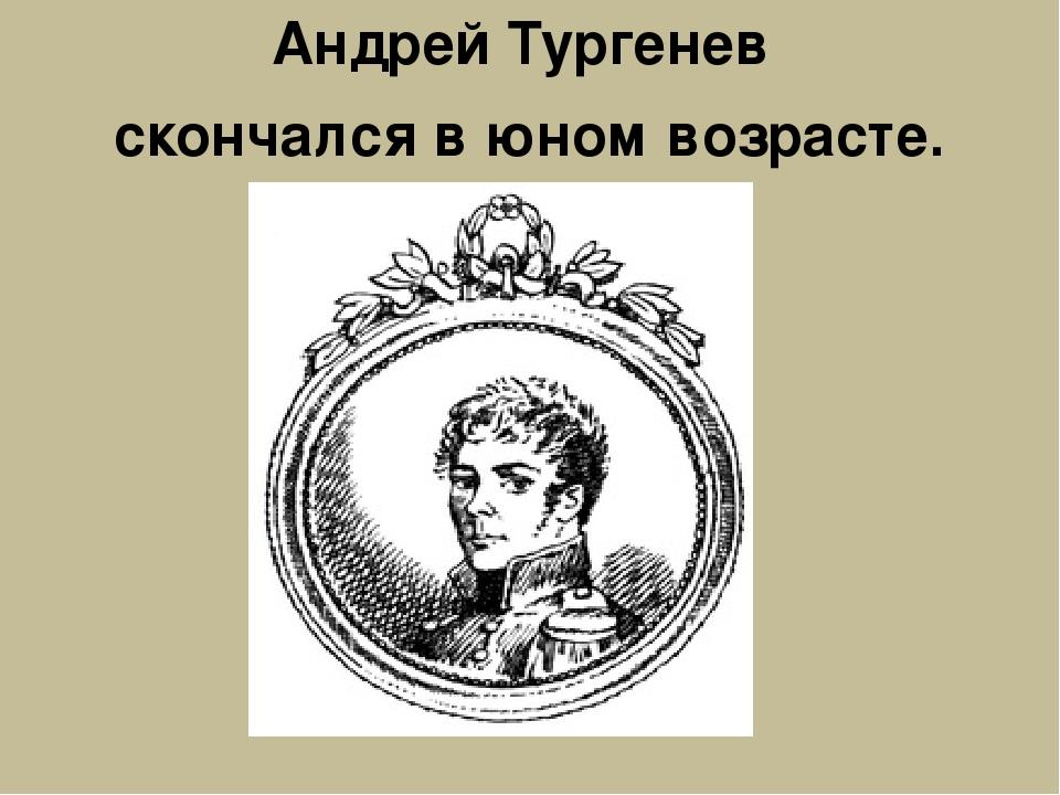 Андрей Тургенев скончался в юном возрасте.