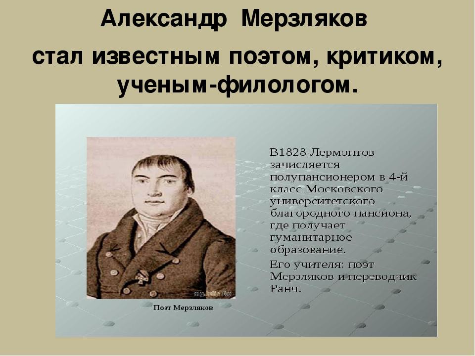 Александр Мерзляков стал известным поэтом, критиком, ученым-филологом.