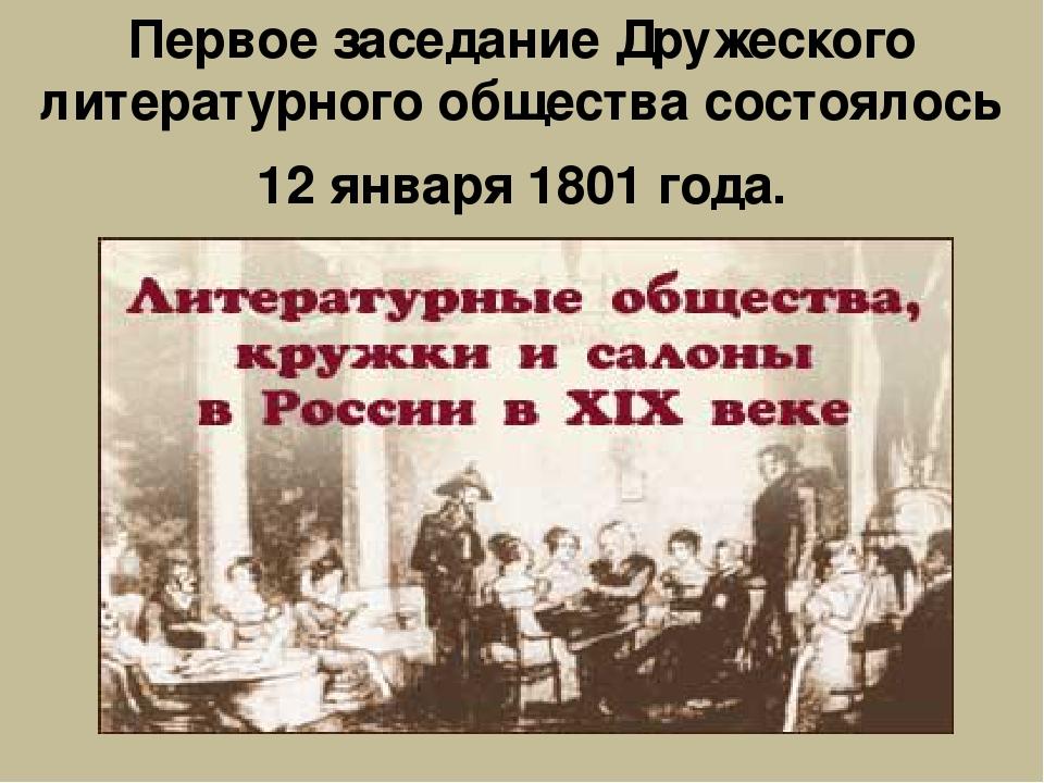 Первое заседание Дружеского литературного общества состоялось 12 января 1801...