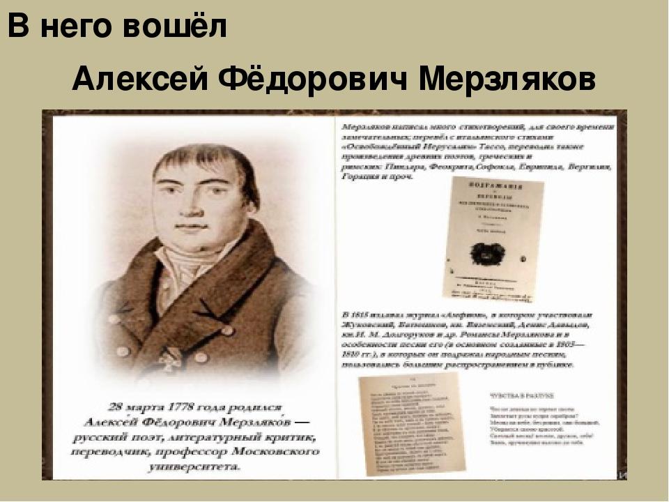 В него вошёл Алексей Фёдорович Мерзляков