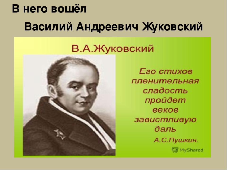 В него вошёл Василий Андреевич Жуковский