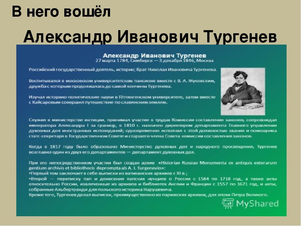 В него вошёл Александр Иванович Тургенев