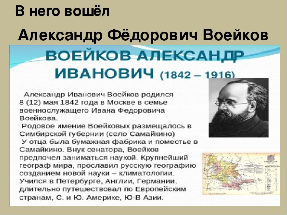 В него вошёл Александр Фёдорович Воейков