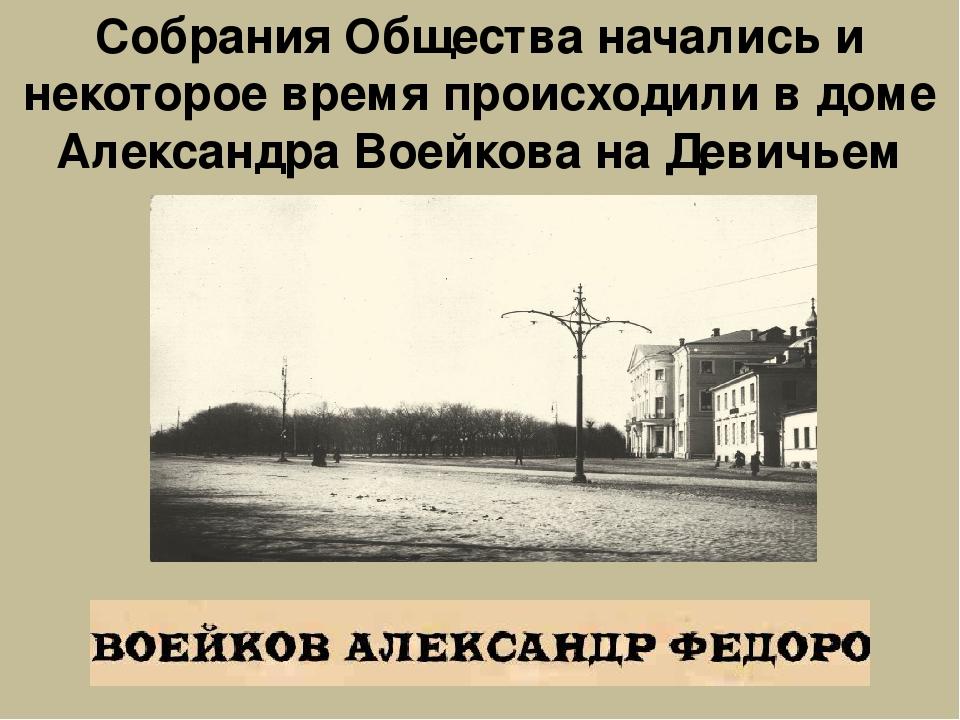 Собрания Общества начались и некоторое время происходили в доме Александра Во...