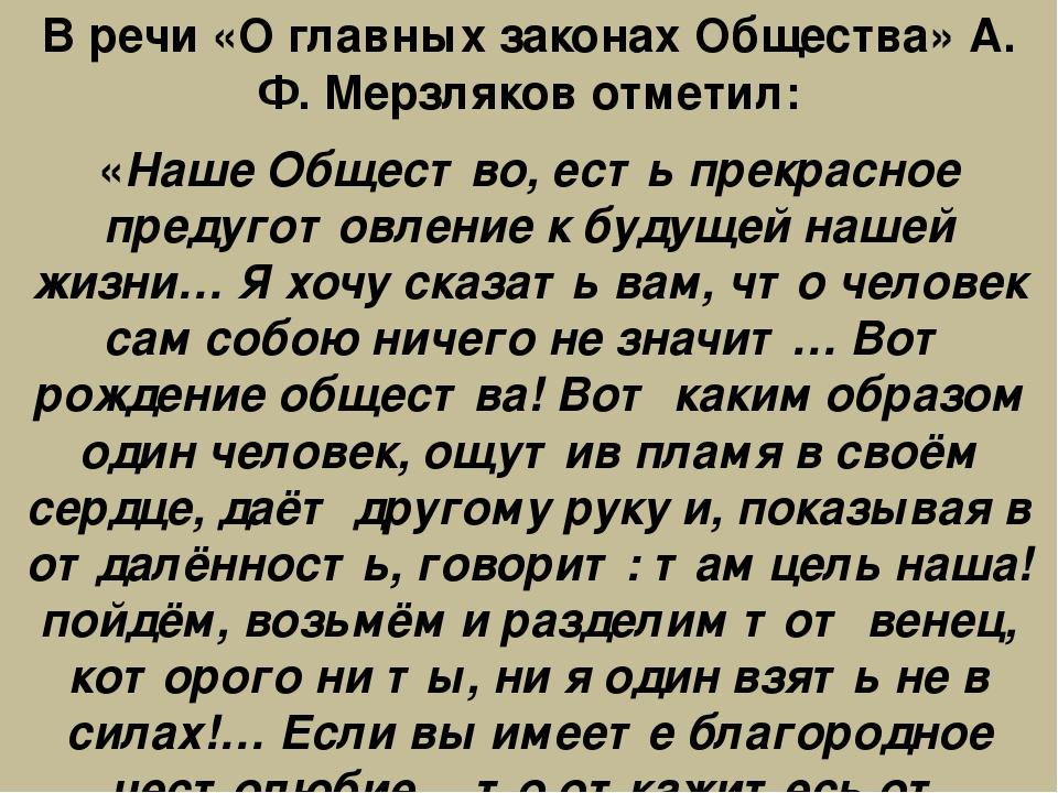 В речи «О главных законах Общества» А. Ф. Мерзляков отметил: «Наше Общество,...