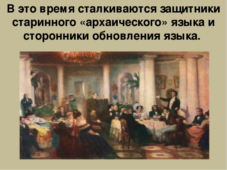 В это время сталкиваются защитники старинного «архаического» языка и сторонни...