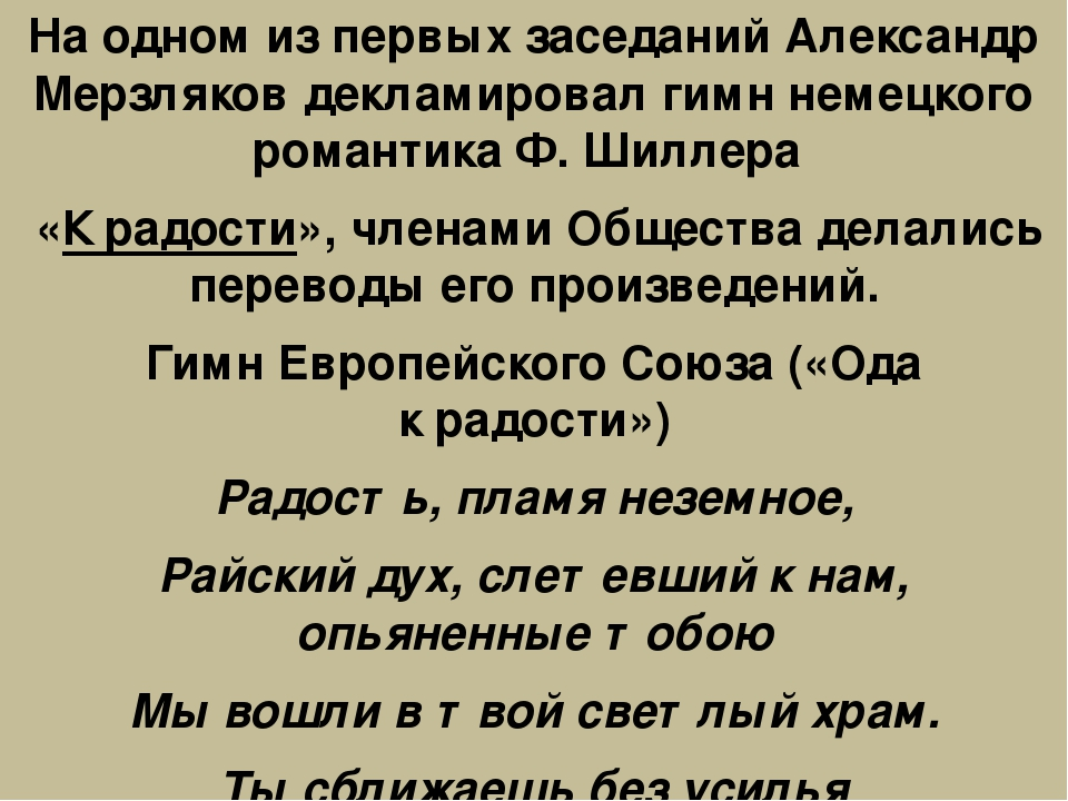 На одном из первых заседаний Александр Мерзляков декламировал гимн немецкого...