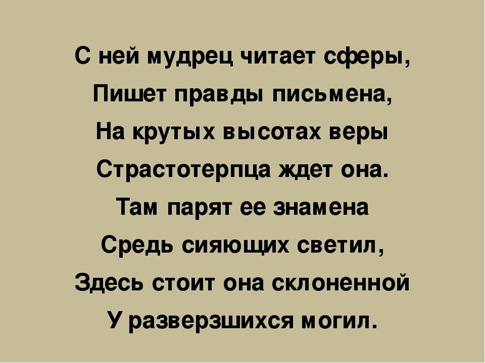 Сней мудрец читает сферы, Пишет правды письмена, Накрутых высотах веры Стр...