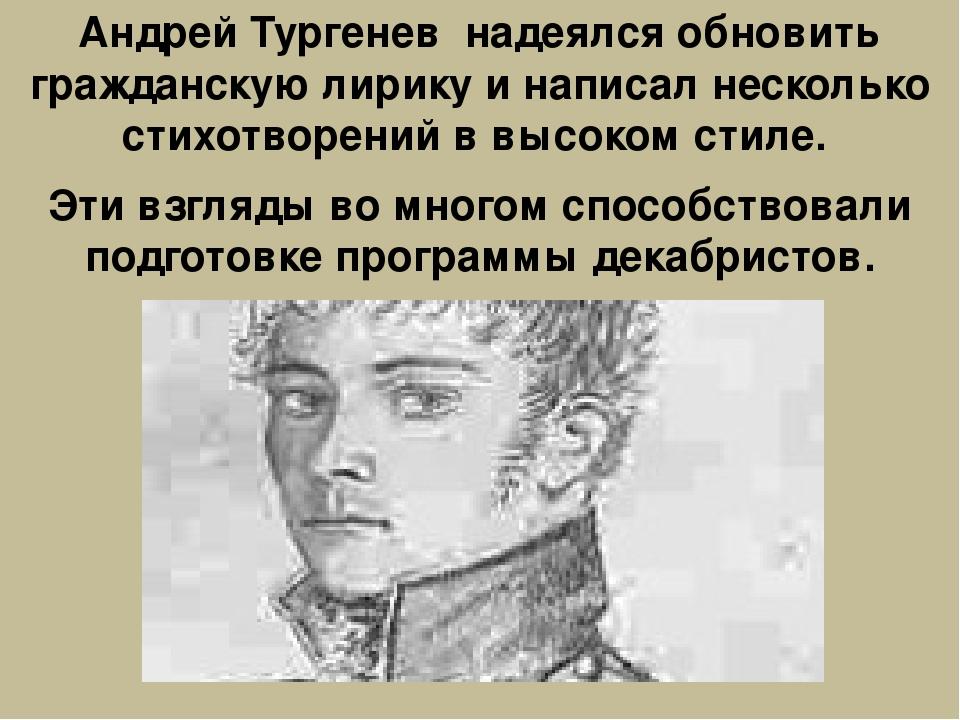 Андрей Тургенев надеялся обновить гражданскую лирику и написал несколько стих...