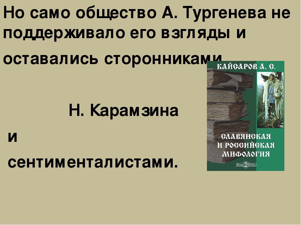 Но само общество А. Тургенева не поддерживало его взгляды и оставались сторон...